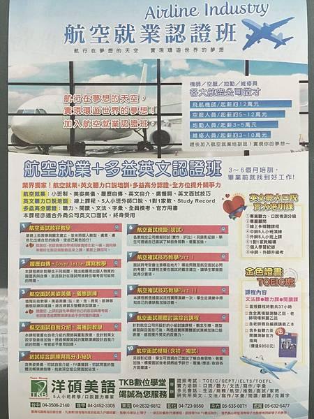 航空就業認證(正)-151015