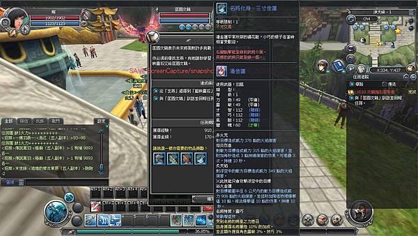 snapshot_20130616_203638