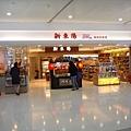 京站轉運站大廳商店(02).JPG