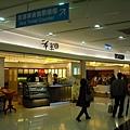 京站轉運站大廳商店(05).JPG