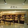 京站轉運站大廳商店(08).JPG