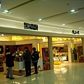 京站轉運站大廳商店(06).JPG