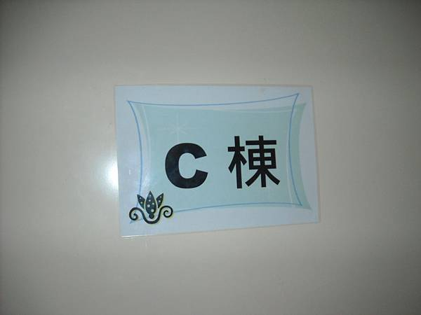 C棟15樓6人樓中樓小套房(01).JPG