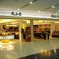 京站轉運站大廳商店(07).JPG