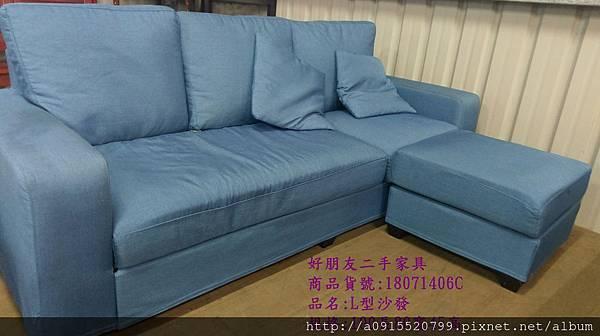 好朋友台北二手家具二手沙發