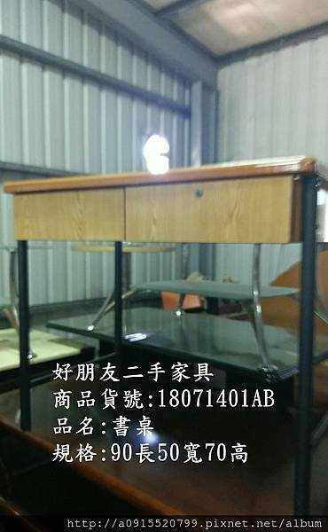 好朋友台北二手家具二手書桌