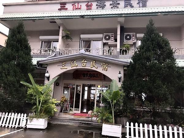 台東三仙台海景民宿_190114_0013.jpg