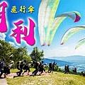 明利飛行傘.jpg