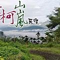 赤柯山嵐露營.jpg