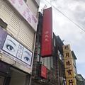 花蓮蓮緣民宿_190905_0001.jpg