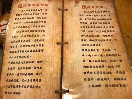 新竹美食推薦-皇品食府-菜單