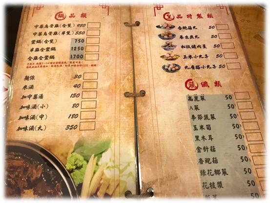 新竹美食-皇品食府-藥膳雞