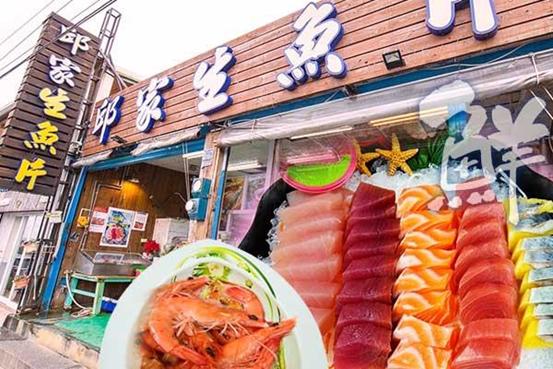 後壁湖生魚片|邱家生魚片|2020最好吃的平價海產跟後壁湖生魚片