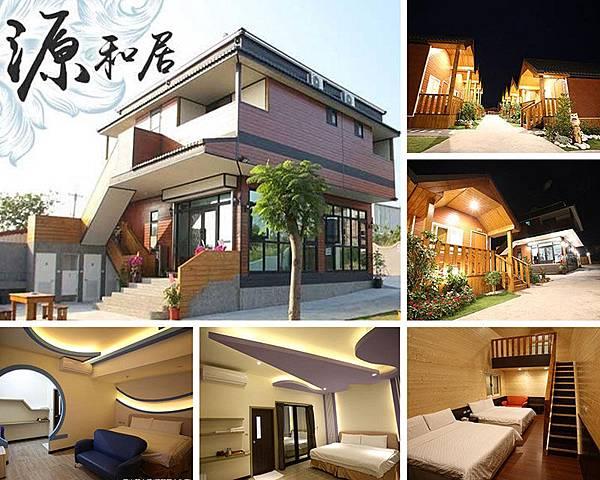 小琉球民宿源和居