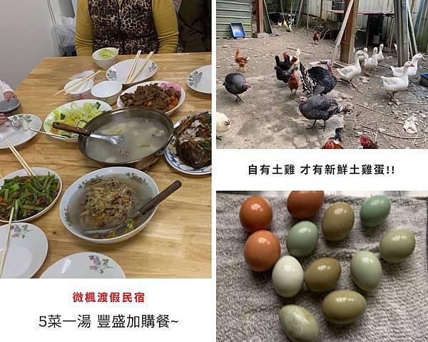 餐點-菜色-湯-自有土雞-新鮮土雞蛋-照片合輯