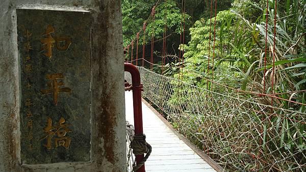 天空步道和平橋