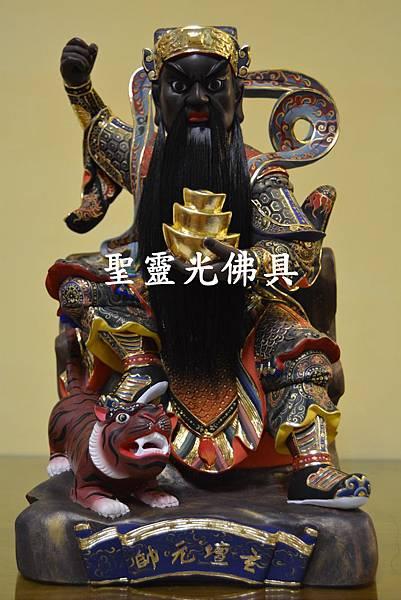 訂製神像 玄壇元帥 武財神 趙公明 一尺三 樟木 極彩彩繪
