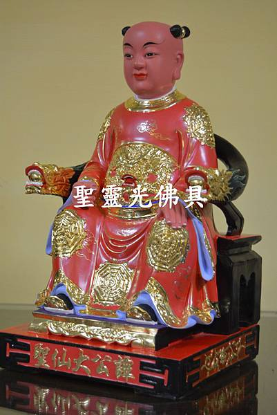譚公大仙聖3