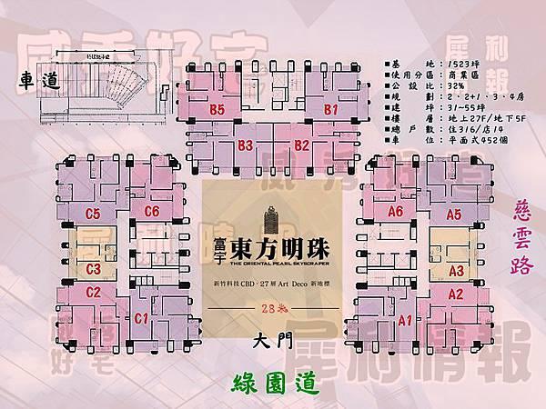 (2)富宇-東方明珠_副本