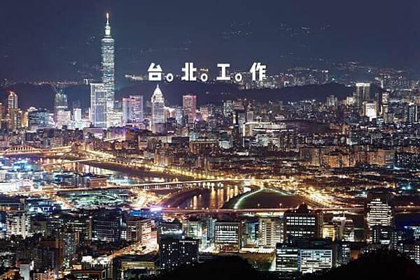 台北高級酒店工作.jpg