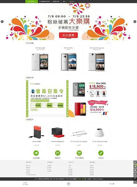 HTC 網路商店-官方銷售網站_20150707073341