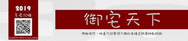 2019御宅天下封面.png