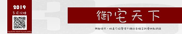 御宅天下2019封面設計1600X300.jpg.png