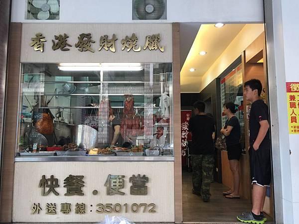 香港發財燒臘-門面