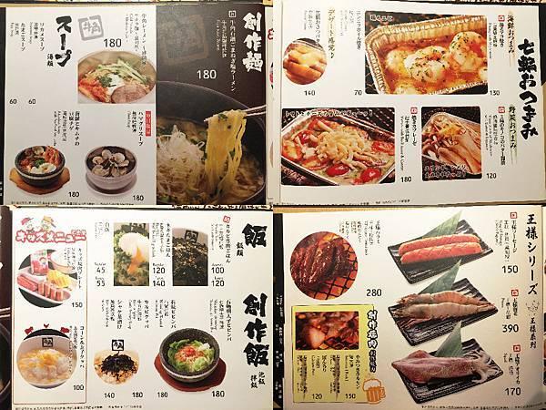 牛角menu-3-01