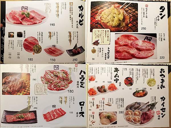 牛角menu-2-01