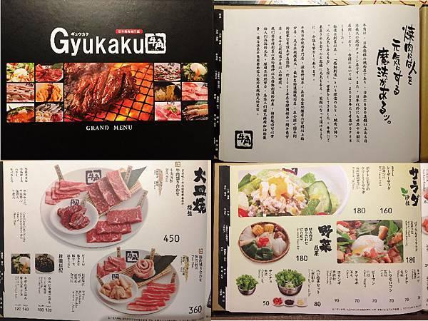 牛角menu-1-01
