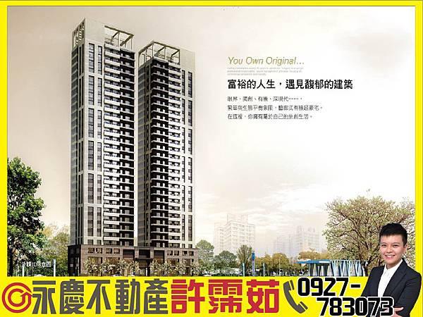 捷運R15國泰YOO 馥建築雙車豪宅