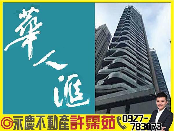-農16華人匯高樓層景觀豪宅-01