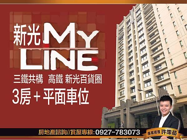 -【新光My Line】 高鐵3房平車+雙衛開窗 -01