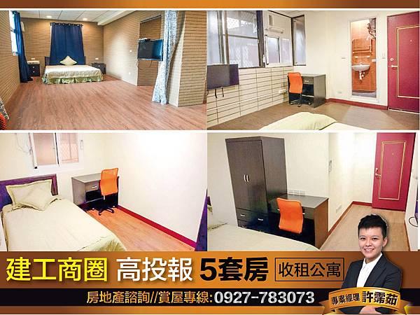 -建工商圈高投報5套房收租公寓-01
