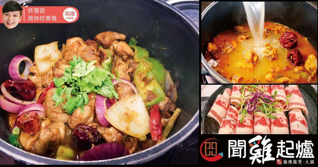 食記-聞雞起爐港式麻辣雞煲火鍋-01