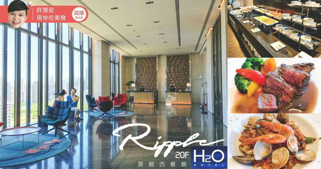 -高雄食記 【Ripple】 H2O Hotel 水京棧國際酒店20F景觀西餐廳2-01-01