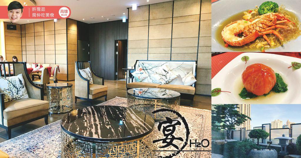 -H2O Hotel水京棧國際酒店3F宴會廳【京悅軒港式新料理】