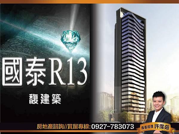 -專售國泰R13馥建築*4房雙平車豪宅-01