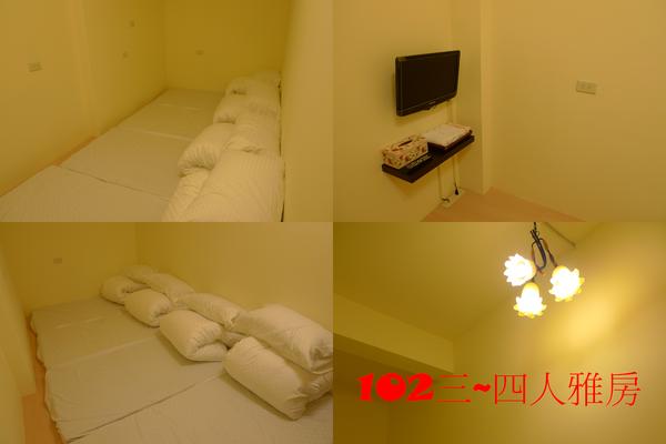 102三~四人雅房.png