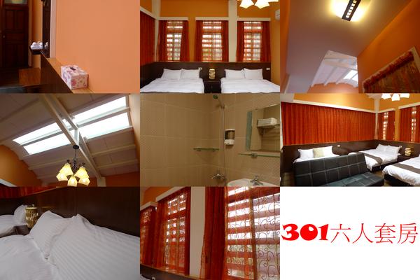 301六人套房.png