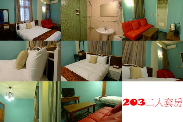 203二人套房.png