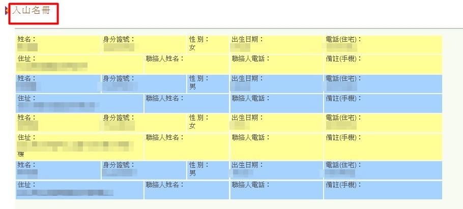 入山證3-3.jpg