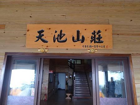 南華,奇萊行9