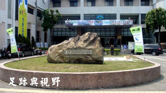 201149玉山國家公園管理處入口意象.JPG