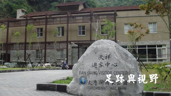 908天祥遊客中心.JPG