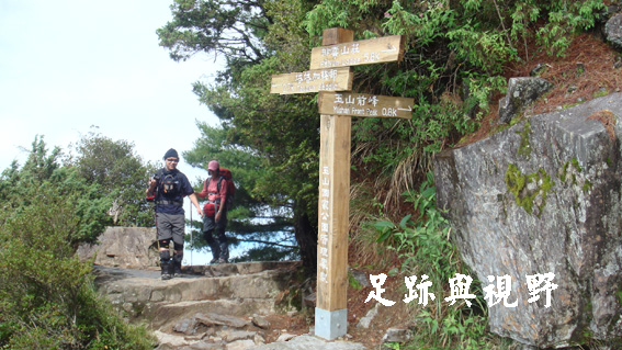 玉山前峰豋山口