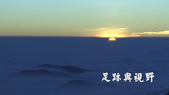19排雲日落與雲海.JPG
