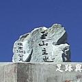29玉山新地標.JPG