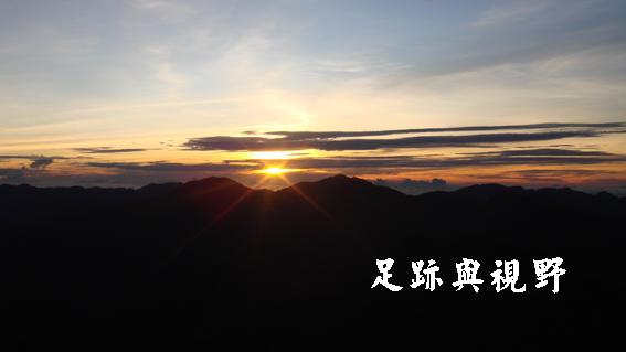 30玉山主峰看日出.JPG